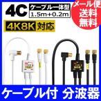 4K8K放送対応 アンテナ分波器 (BS/CS/地デジ対応) ケーブル一体型 F型-F型(0.2m) 4Cケーブル1.5m 金メッキ ホワイトまたはブラック