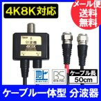 4K8K対応 アンテナ分波器 2.5Cスリムケーブル 地デジBSCSデジタル対応(ブラック)FF-4871B