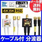 4K8K放送(3224MHz)対応 4C出力ケーブル付 分波器 (BS/CS・地デジ・CATV対応) (F型-F型) ケーブル長20cm 金メッキ ホワイトまたはブラック