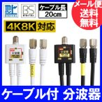 4K8K放送(3224MHz)対応 4C出力ケーブル付 分波器 (BS/CS・地デジ・CATV対応) (F型-F型) ケーブル長20cm ニッケルメッキ ホワイトまたはブラック