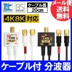 4K8K放送(3224MHz)対応 2.5C出力ケーブル付 分波器 (BS/CS・地デジ・CATV対応) (F型-F型) ケーブル長20cm 金メッキ ホワイトまたはブラック FF-4876