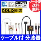 4K8K放送対応 アンテナ分波器 (BS/CS/地デジ対応) ケーブル一体型 F型-F型(0.2m) 2Cケーブル1.5m ニッケルメッキ ホワイトまたはブラック