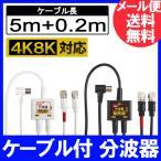4K8K放送対応 アンテナ分波器 (BS/CS/地デジ対応) ケーブル一体型 F型-F型(0.2m) 2Cケーブル5m ニッケルメッキ ホワイトまたはブラック