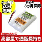 ブラザー(brother) コードレス子機用充電池 バッテリー(BCL-BT30同等品)(R)FMB-TL03