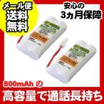 シャープ(SHARP) コードレス子機用充電池 バッテリー(M-003 / UBATM0030AFZZ同等品)(R)2個セット