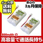 サンヨー(SANYO) コードレス子機用バッテリー 充電池(NTL-14同等品)(R)2個セット
