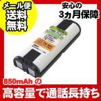 パナソニック(Panasonic) コードレス子機用充電池 バッテリー(KX-FAN52/HHR-T405同等品)(R)FMB-TL07