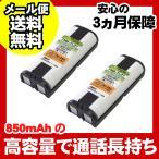 パナソニック(Panasonic) コードレス子機用充電池 バッテリー(KX-FAN52/HHR-T405同等品)(R)2個セット