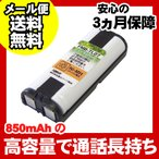 NTT コードレス子機用充電池 バッテリー(CTデンチパック-096同等品)(R)FMB-TL07