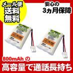 サンヨー(SANYO) コードレスホン子機用充電池 バッテリー(NTL-200 / TEL-BT200 対応互換電池)2個セット