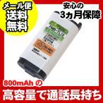 NTT コードレス 子機用 充電池 バッテリー(CT-電池パック-108同等品)