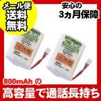 パナソニック(Panasonic) コードレス 子機用 充電池 バッテリー( KX-FAN50 同等品) 2個セット