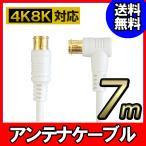アンテナ ケーブル テレビ コード 7m 4K8K放送対応 地デジ BS CS対応 ホワイト FNT-4CZ-70WSL