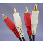 オーディオケーブル 赤白 ステレオ音声 両側 ピン(RCA)プラグ 1m(R)