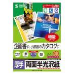 【SB】 サンワサプライ カラーレーザー用半光沢紙・厚手 LBP-KCAGNA4N-100