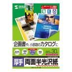 【SB】 サンワサプライ カラーレーザー用半光沢紙・厚手 LBP-KCAGNB5N