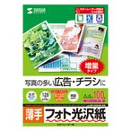 【SB】 サンワサプライ カラーレーザー用フォト光沢紙・薄手 LBP-KNA4N-100