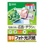 【SB】 サンワサプライ カラーレーザー用フォト光沢紙・薄手 LBP-KNB5N