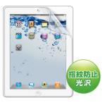 ショッピングiPad2 【SB】 iPad2用液晶保護指紋防止光沢フィルム