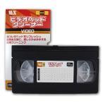 傷ついたヘッドをリフレッシュ VHSビデオヘッドクリーナー MKVDHCD