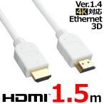 HDMIケーブル 1.5m ホワイト 4K対応 3D イーサネット ARC ver1.4 ハイスピード(金メッキ)WA-15