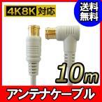 アンテナ ケーブル テレビ コード 10m 地デジ対応 グレー(メール便不可)