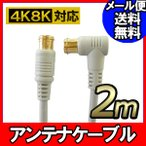 アンテナ ケーブル テレビ コード 2m