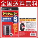 大自工業 TC-01 タイヤカバー軽自動車  Sサイズ 4本用