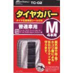 ダイジ TC-02 タイヤカバー M 大自工業 メルテック