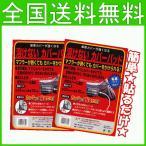 大阪繊維 2枚入り 溶けないカバーパッド バイクカバー 耐熱補強素材