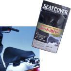 岡田商事 シートカバー FSC07 4Lサドルシートカバー スペイシー100 中国製リード110 ディオ110 シグナス125D SI/SV/X/XC 125/X SR