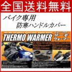 防水 防寒ハンドルカバー サーモウォーマー 黒 大阪繊維