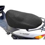 エアベンチレーションサドルカバー ビークール 大阪繊維 S,M 2種から1個