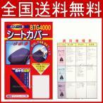 岡田商事 のび〜るシートカバー BTG4000 タイプ1 タイプ?のばして装着・簡単フィット