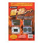 保護・遮熱シート 岡田商事 BTG4501 エンジンが熱くてもカバーを被せれる