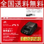 ユピテル Super Cat レーダー探知機 スーパーキャット A1