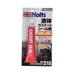 ホルツ   MH218 液体 ガスケット シール剤 汎用タイプ 粘着性 長持ち 整備 組立ての必需品