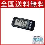 YAMASA  ポケット万歩計 3Dセンサー   EX-300 らくらくまんぽ 大きい2段表示 ブラック