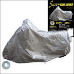 Createone バイクカバー  クリエートワン スーパーバイクカバー  鍵穴付 原付 PCX ヤマハ ホンダ  125cc 250