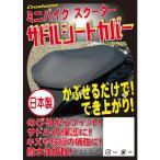 Createone サドルシートカバー ミニバイク スクーター 日本製 のびる 簡単 フィット クリエートワン メール便