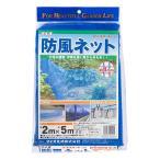 ダイオ 防風ネット 140 2 5m ブルー