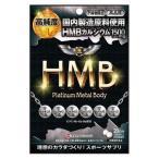 ミナミヘルシーフーズ HMB プラチナメタルBody(200粒)