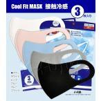 ひんやり接触 伸縮性 洗って繰り返し使える マスク 1袋3枚入り 大人用 男女兼用 COOL Fit MASK クールフィットマスク ホワイト ピンク ブルー グレー ブラック