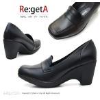 リゲッタ ハイヒールローファー 7cm 38GR800 Re:GetA はきやすい 歩きやすい 靴 日本製 送料無料 サイズ交換再送料1回無料  限定クーポン有