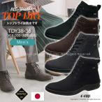 TOPDRY TDY38-36 トップドライ ブーツ 全天候快適 防水 メンズシューズ アサヒシューズ 雨や雪の日の強い味方 ゴアテックスファブリックス 送料無料