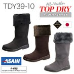 TOPDRY TDY39-10 トップドライ ブーツ 全天候快適 防水 レディースシューズ アサヒシューズ 雨や雪の日の強い味方 ゴアテックスファブリックス 送料無料