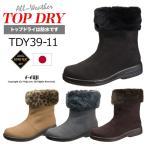 TOPDRY TDY39-11 トップドライ ブーツ 全天候快適 防水 レディースシューズ アサヒシューズ 雨や雪の日の強い味方 ゴアテックスファブリックス 送料無料