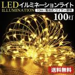 イルミネーションライト LED 100球 10m  電池式 星型 LEDライト ストリングライト