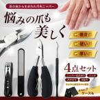 爪切り ニッパー ネイル  爪やすり ゾンデ ネイルニッパー 巻き爪  ネイルケア 硬い爪 ネイルケア  送料無料