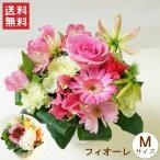 アレンジメント「フィオーレM」 送料無料 ギフト プレゼント 花 誕生日 お祝い 記念日 母の日 父の日 敬老の日 送別